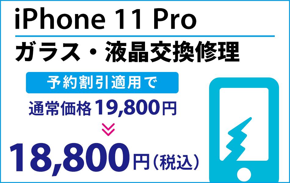 iPhone11pro ガラス・液晶交換修理 最大2000円割引