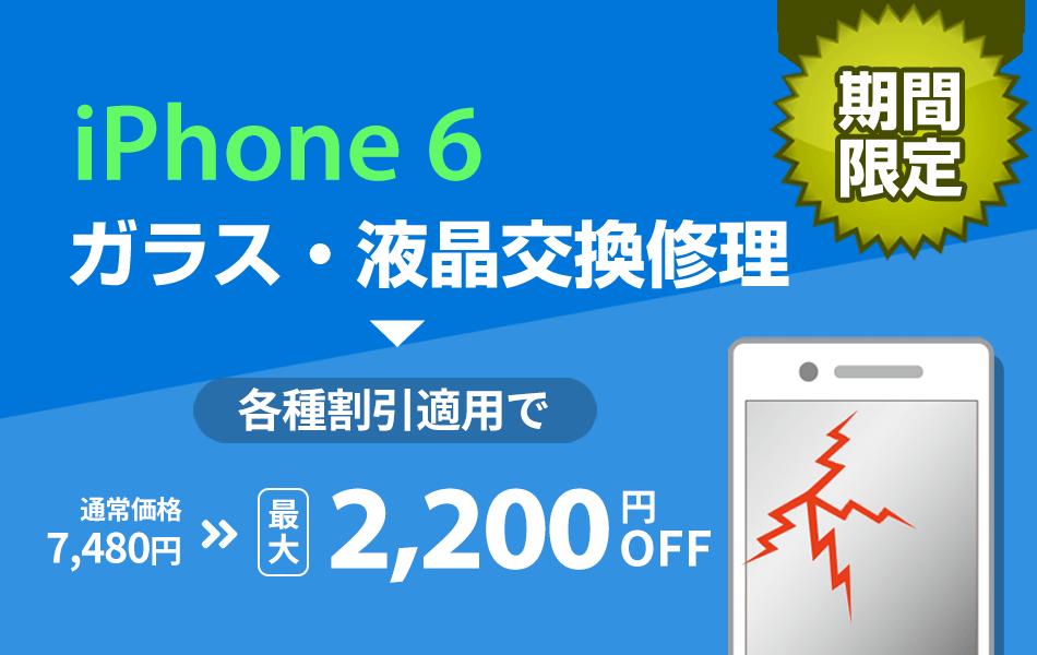 iPhone6 ガラス・液晶交換修理 最大2000円割引