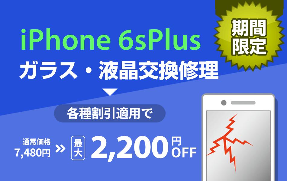 iPhone6sPlus ガラス・液晶交換修理 最大2000円割引