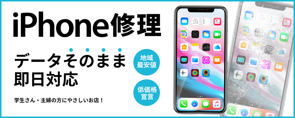 iPhone修理・iPad修理 イオンモール福津