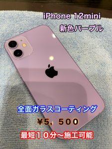 iPhone12mini ガラスコーティング
