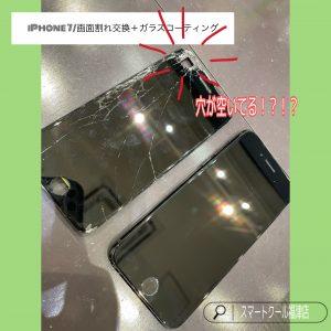穴が開いたiPhone7
