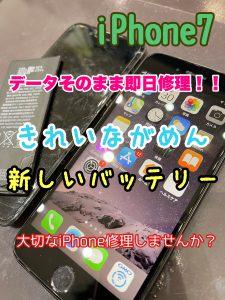 iPhone7 画面交換、バッテリー交換