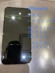 iPhone13 ガラスコーティング